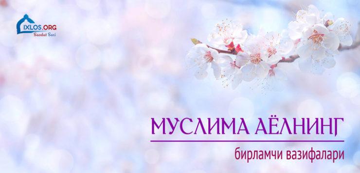 Муслима аёлнинг бирламчи вазифалари (1)
